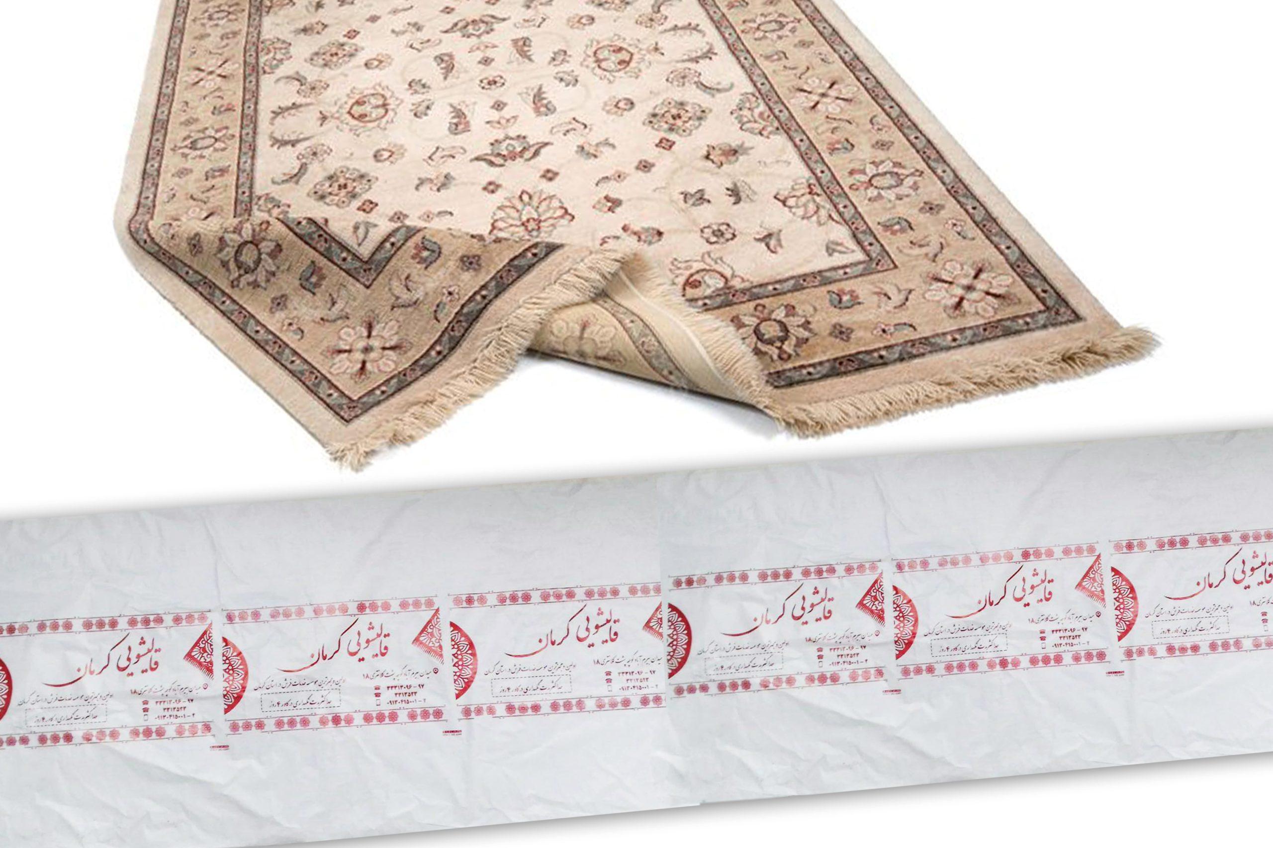 کاور اختصاصی فرش