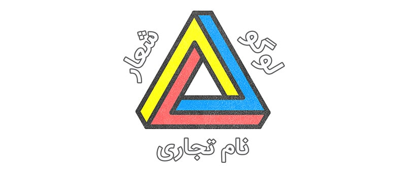 مثلث هویت برند